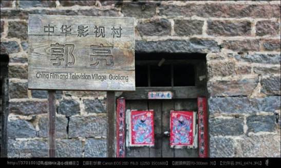 China vila estrada Guoliang (09)