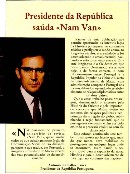 Macau 1985 aniversario 1 Nam Van (03)