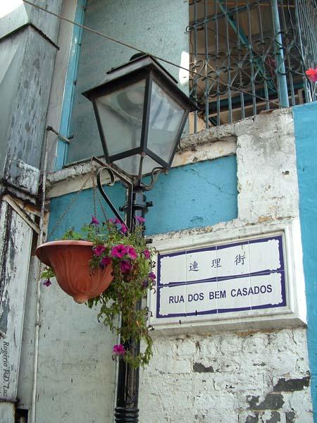 Macau toponimia nome placas ruas (03)