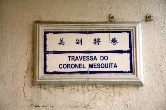 Macau toponimia nome placas ruas (05)