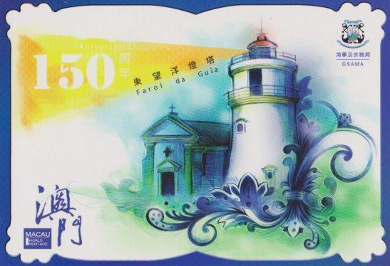 Macau Farol da Guia 150 anos 01