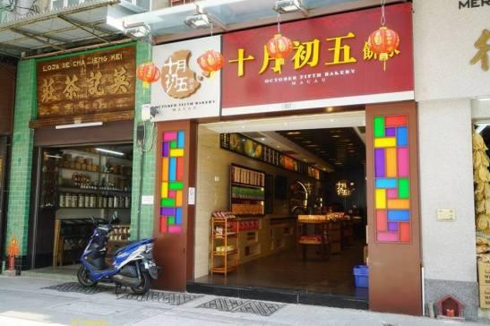 Uma loja nova ao lado de uma loja de venda de chá muito antiga, a Loja de Chá Ieng Kei. Foto M.V. Basílio