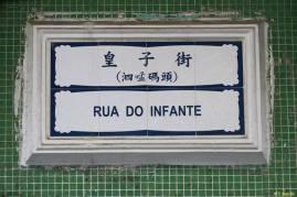 """Os 4 caracteres chineses que estão escritos entre parênteses na placa toponímica lêem-se """"si máng má t'âu"""", isto é, Cais do Simão. Foto M.V. Basílio"""